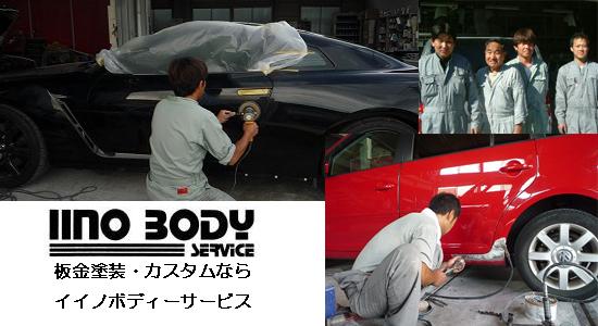 山梨県で板金塗装・自動車修理・カスタム・エアロパーツ取付けと言えばイイノボディーサービス